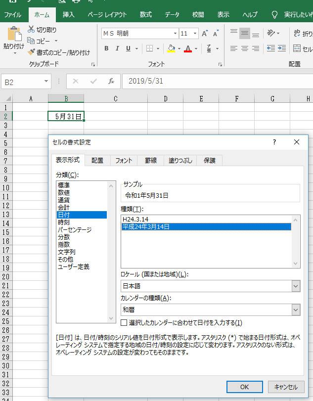 更新ファイル令和2.jpg