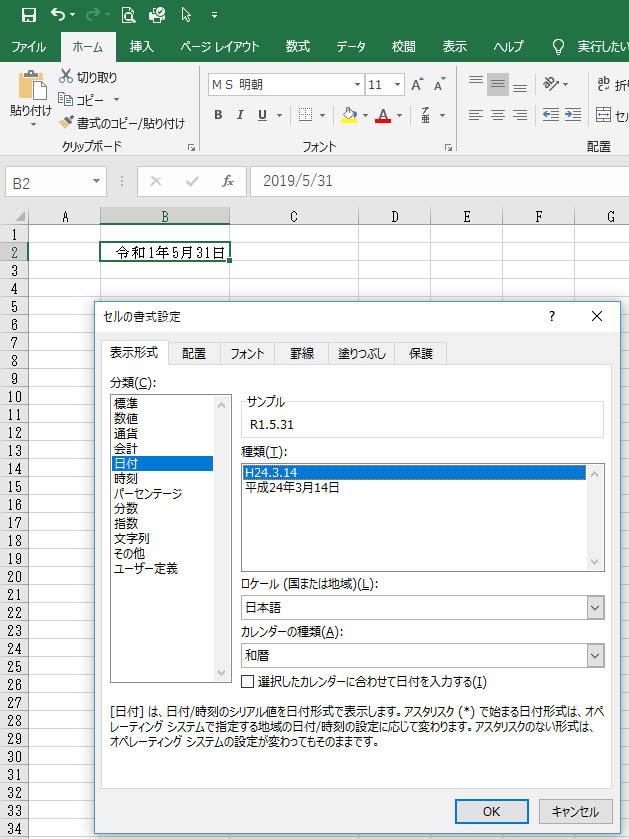 更新ファイル令和4.jpg